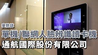 【STV台灣安防】單機/聯網人臉辨識門禁讀卡機-通航國際股份有限公司