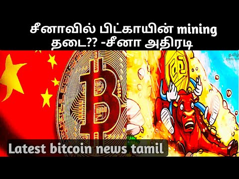 China Bans Bitcoin Mining/Alt Coin Bull Run/Latest Bitcoin News | Tamil Crypto Tech