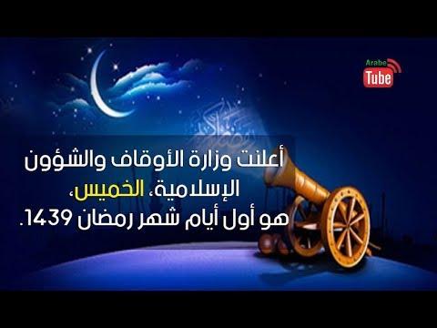 وزارة الأوقاف تعلن غدا الخميس أول أيام #رمضان بالمغرب