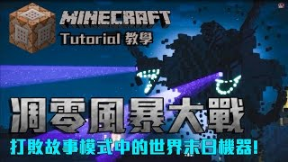 dr wings minecraft 教學 命令方塊 凋零風暴 故事模式boss wither storm by thcommandblocks
