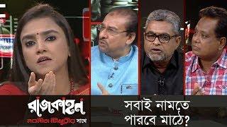 সবাই নামতে পারবে মাঠে? || রাজকাহন || Rajkahon 2 || DBC NEWS 18/10/18