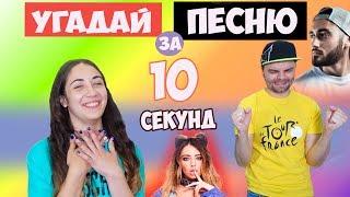 Угадай песню за 10 секунд #7 video baby угадывает хиты, Папа vs Дочка Челлендж challenge