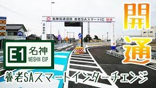 【E1名神高速道路】養老SAスマートインターチェンジ開通走ってきました