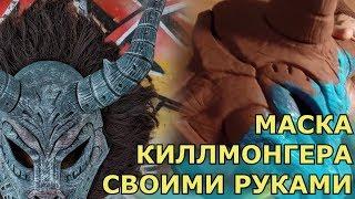 Маска КИЛЛМОНГЕРА из ЧЕРНОЙ ПАНТЕРЫ своими руками! KILLMONGER mask from BLACK PANTHER DIY!