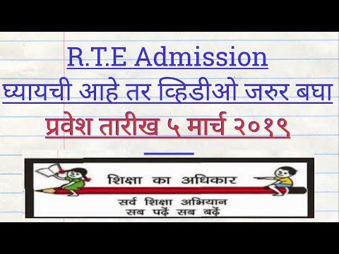 RTE Maharashtra 2018 2019 RTE Maharashtra All information In Marathi, आर. टी. ई. ची संपूर्ण माहिती