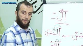 С нуля и до Корана: урок №24