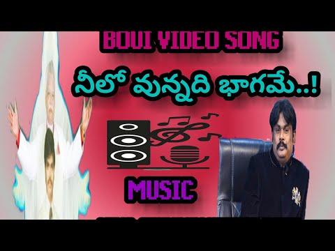 నీలోవున్నది భాగమే..BOUI new video song 2017