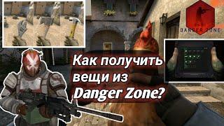 Как получить предметы из Danger Zone в обычном режиме? CS:GO