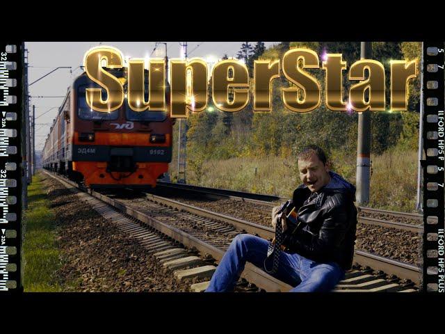 Ваня Воробей - Супер Стар (Премьера клипа 2020)