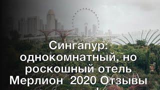 Сингапур однокомнатный но роскошный отель Мерлион 2020 Отзывы туристов и форум Ездили Знаем
