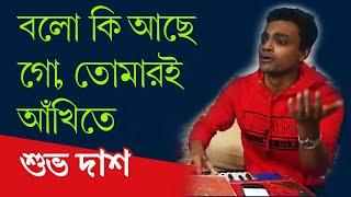 Bolo Ki Achhe Go Tomari Ankhite | বলো কি আছে গো তোমারই আঁখিতে | Covered by || Shuvo Das ||
