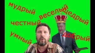 Порошенко обокрал Яценюка