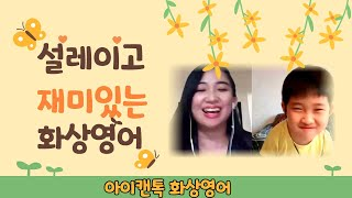 아이캔톡 화상영어 - 수업영상