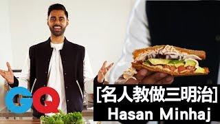 搞笑藝人Hasan Minhaj自製招牌三明治|名人教做三明治#4|GQ