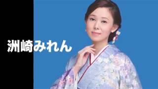 [新曲]   洲崎(すのさき)みれん/永井みゆき  cover Keizo