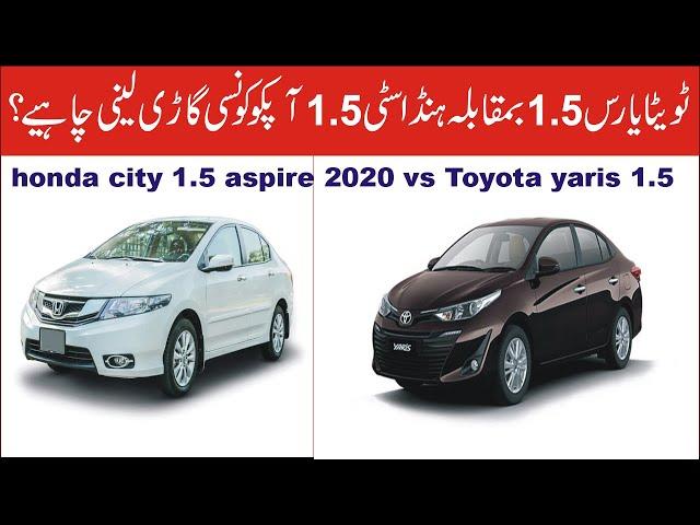 toyota yaris 1.5 vs honda city 1.5 prosmatec| Compare Honda City and Toyota