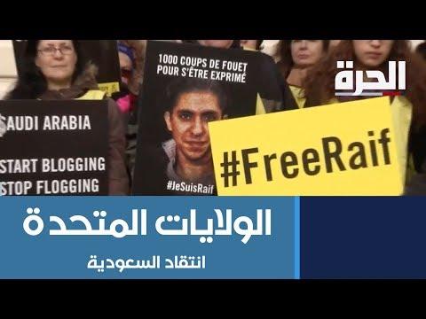نائب الرئيس الأميركي مايك بنس يدعو السعودية إلى الإفراج عن المدوّن رائف بدوي