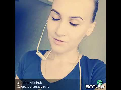 Слова остались мне ( Алёна Корольчук Cover) #девушкапоет#красивопоет#cover#аленакорольчук#песня#деву