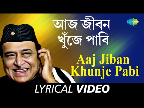 Aaj Jiban Khunje Pabi with lyrics | Ami Ak Jajabar Bhupen Hazarika | Bhupen Hazarika | HD Song