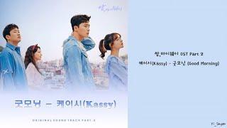 Gambar cover [韓繁中字] Kassy(케이시)-굿모닝 (Good Morning)-三流之路 (쌈,마이웨이) OST Part 2