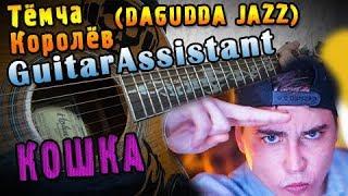 TYOMCHA DGJ - КОШКА (Урок под гитару)