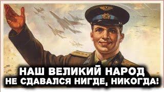 Наш великий народ не сдавался нигде, никогда!