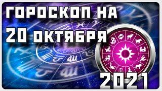 ГОРОСКОП НА 20 ОКТЯБРЯ 2021 ГОДА / Отличный гор...