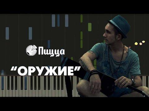 Пицца - Оружие (пример игры на фортепиано) piano cover