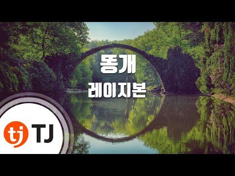 [TJ노래방] 똥개 - 레이지본 (Mongrel dog - Lazy Bone) / TJ Karaoke