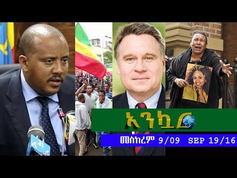Ethiopia - Ankuar : አንኳር - Ethiopian Daily News Digest | September 19, 2016