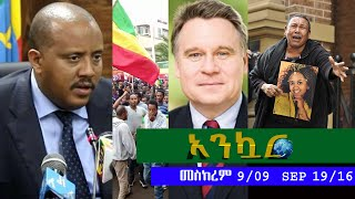 Ethiopia - Ankuar :- Ethiopian Daily News Digest | September 19, 2016