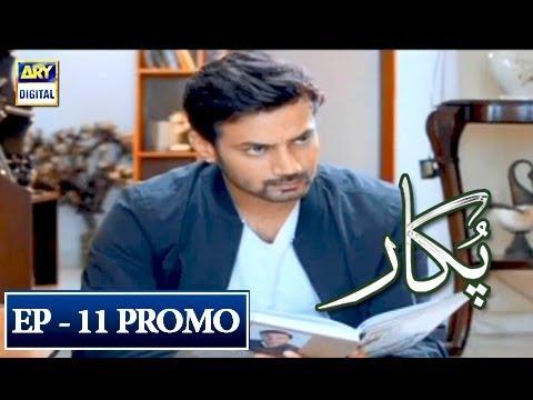 Pukaar Episode 11 (Promo) - ARY Digital Drama