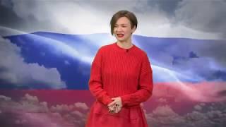 Моя Мишель поздравляет с Днем России! / Europa Plus TV