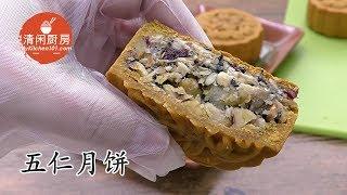 广式五仁月饼食谱-经典的老式月饼 (清闲厨房)