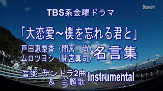TBS系金曜ドラマ「大恋愛」のムロツヨシ(間宮真司)戸田恵梨香(間宮尚...