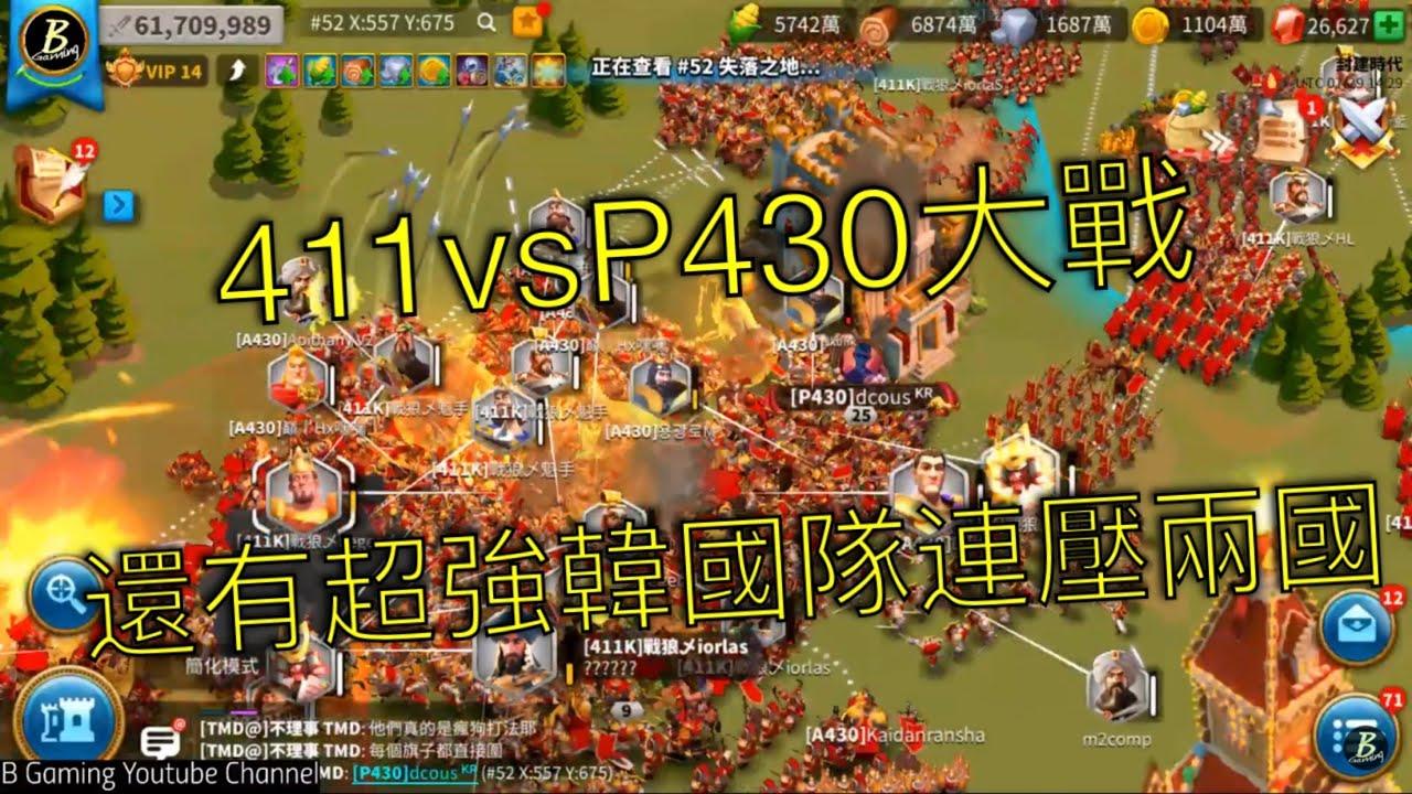萬國覺醒 - 411vsP430 kvk大戰 |超強39韓國大軍橫掃兩國