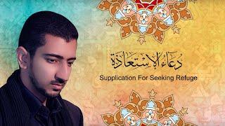 دعاء الاستعاذة - الحاج أباذر الحلواجي