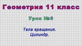 Геометрия 11 класс (Урок№6 - Тела вращения. Цилиндр.)