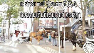 My Trips|16 street mall Denver|ถนนคนเดินในเดนเวอร์ อเมริกา|เมียฝรั่งพาเที่ยว|ชีวิตในต่างแดน|