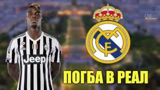 Поль Погба  - Переходит в Реал Мадрид 2016 / Финты и Невероятные Голы Погба