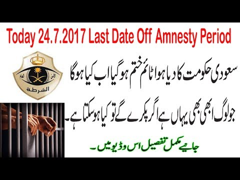 Today Last Date Off Amnesty Period in Saudi Arabia Saudi News In Hindi Urdu