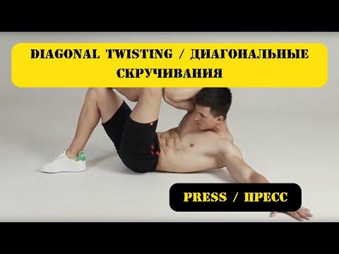 Diagonal twisting / Диагональные скручивания