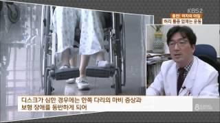 [충전! 여자의 아침] 허리 통증 없애는 '짐볼' 운동