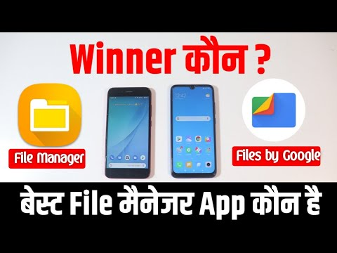 Best File Manager App Kaun Hai: File Manager Vs Files By Google