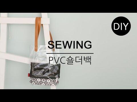 DIY쏘잉 DIY Sewing pvc원단으로 투명백,비닐가방,pvc가방 만들기ㅣ How to Make pvc bag #천가게