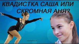 Александра Трусова в роли Джульетты и тишина вокруг Анны Щербаковой
