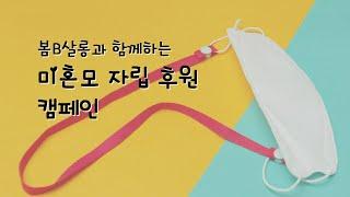 [기아대책] 행복한나눔 봄B살롱 마스크스트랩, 엄지밴드