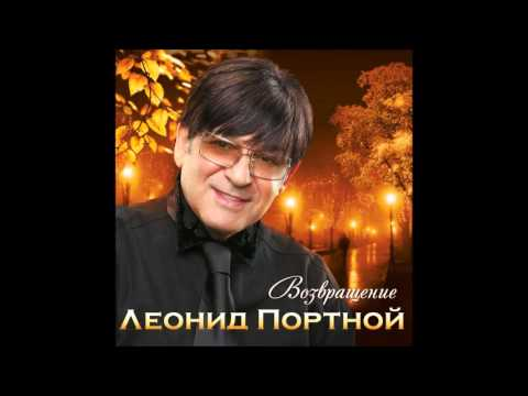 Леонид Портной - Нет тебя прекрасней