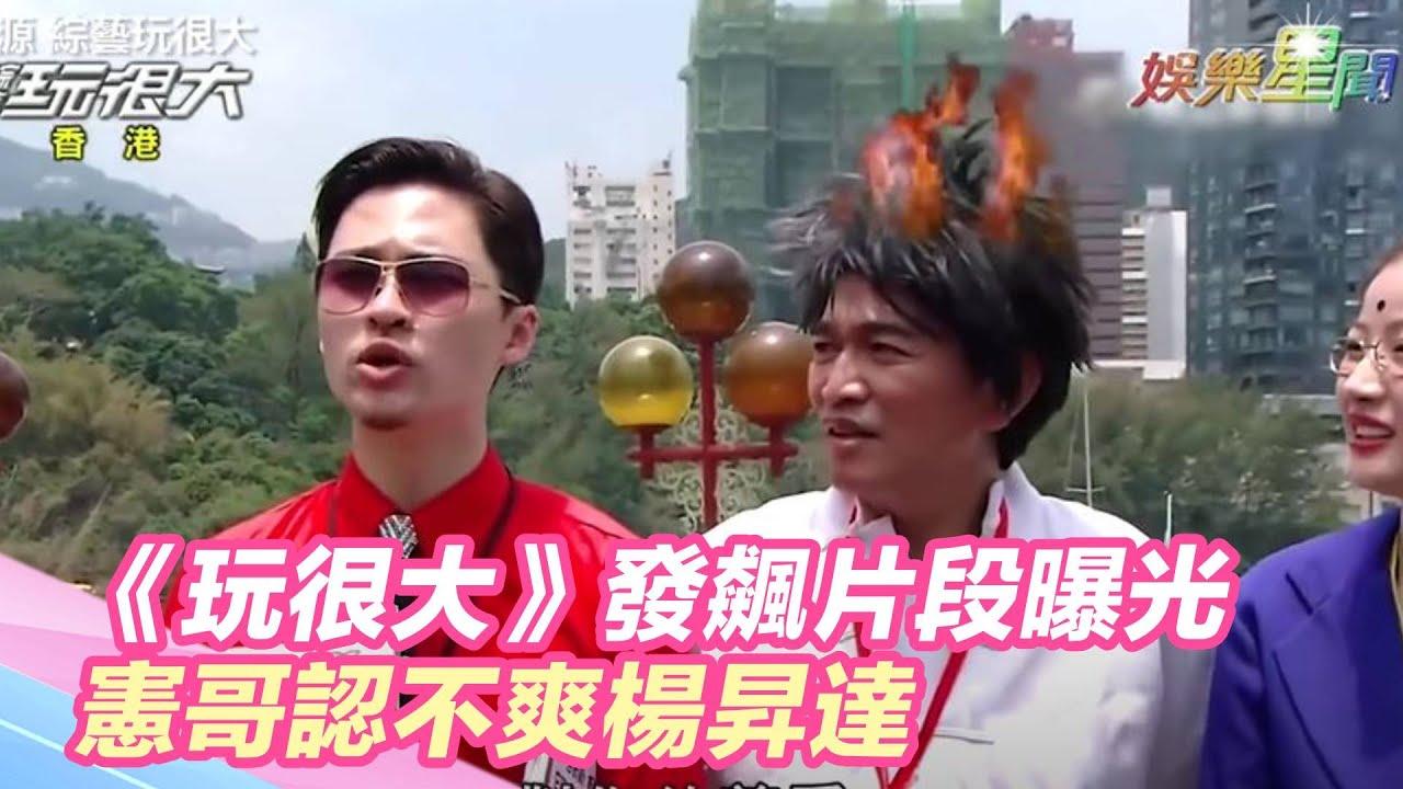 《玩很大》發飆片段曝光 憲哥認不爽楊昇達 三立新聞網SETN.com - YouTube