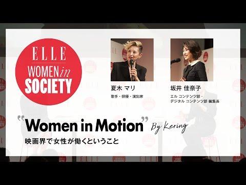 #1 夏木マリ×坂井佳奈子 - ELLE WOMEN in SOCIETY 2018